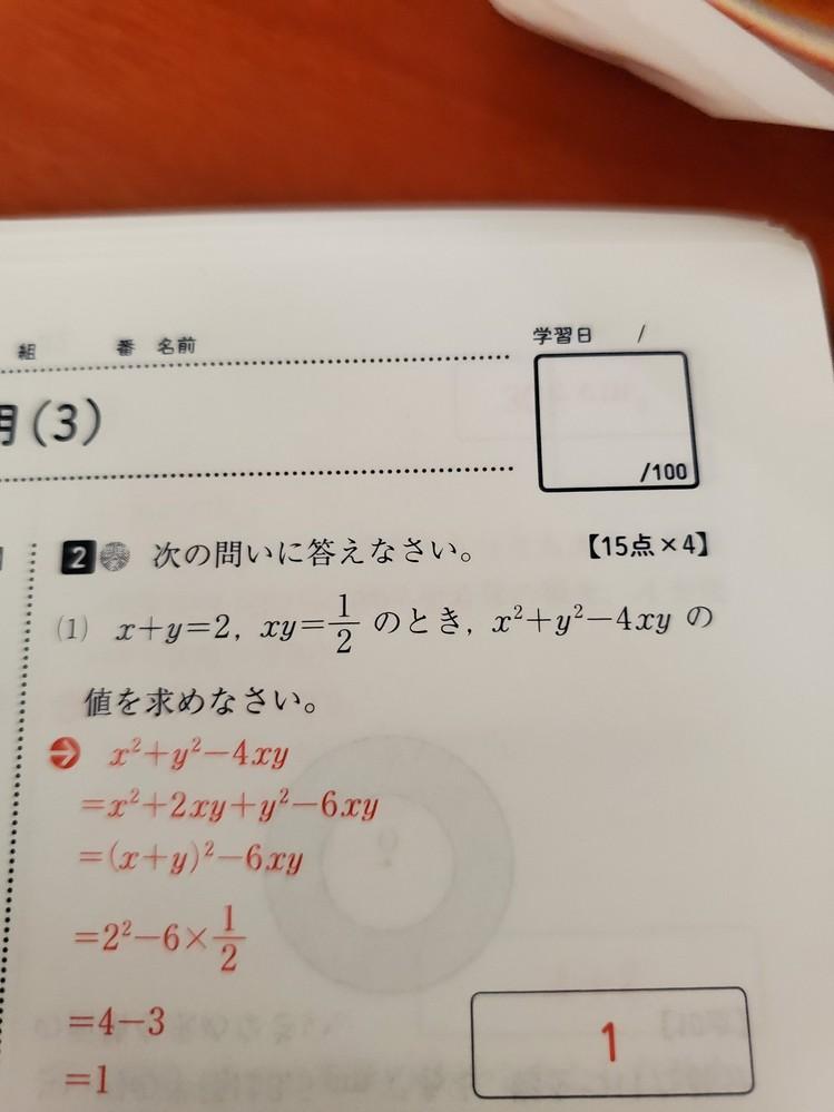 因数分解で教えて下さい。 添付の問題の答えの意味が分かりませんので、どなたか解説お願いします。 何故いきなり6xyが出てくるのでしょうか?