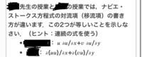 ナビエストークス方程式に関する問題です。 どなたかよろしくお願いします。
