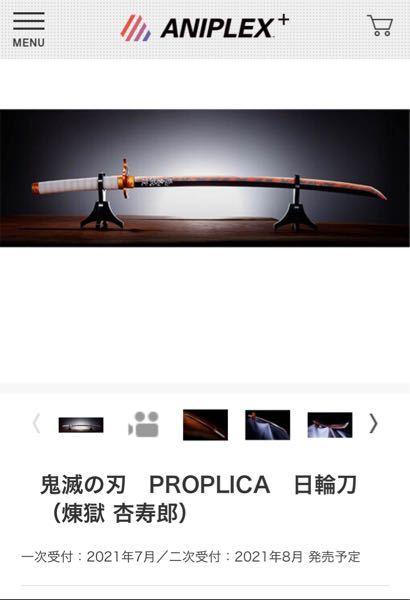 けっこう前に鬼滅の刃の煉獄杏寿郎の日輪刀の模型?みたいなのが予約販売されてたんですけど、予約開始から10分ほどで完売したらしいです。これって大体何本くらい生産されてたんですか?1万個ぐらいですか?
