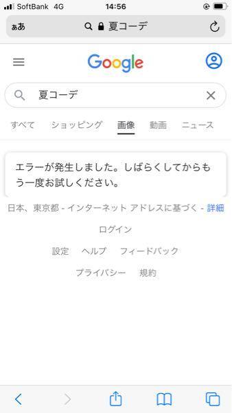 Safariで検索をかけて画像を 開こうとするとこのように 表示されます(><) どうやったら治りますか? 携帯の機種はiPhone8です(><)