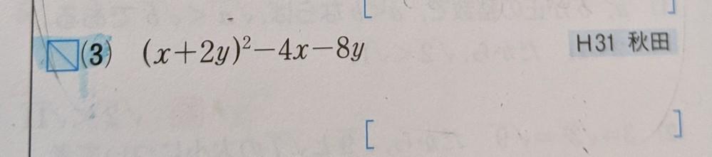 この因数分解の解き方が理解出来ません。 簡単な解き方を教えて頂けませんか? よろしくお願いいたします。