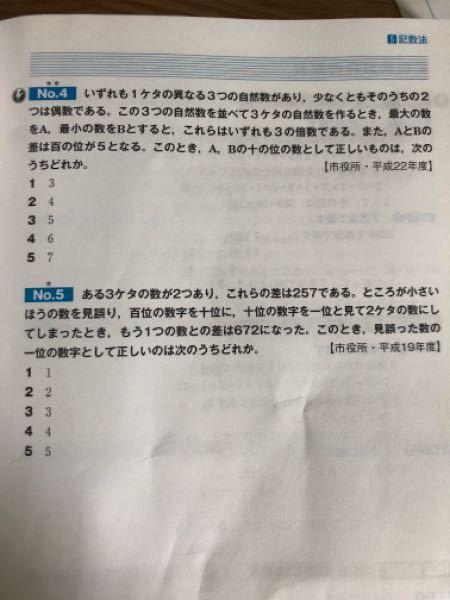 現在公務員試験の勉強をしているのですが、この問題の解き方がわかりません。 どなたか教えていただければ幸いです。 よろしくお願いします。