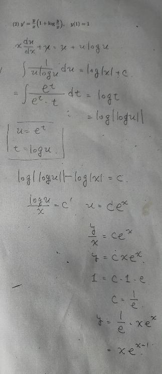 微分方程式について 同次形の微分方程式なんですけど、解き方のどこが間違えているか教えてください。 (Cは任意定数なので、e^cやc+cになってもそのままcにしてあります) 答えはy=xでした 回答よろしくお願いします。