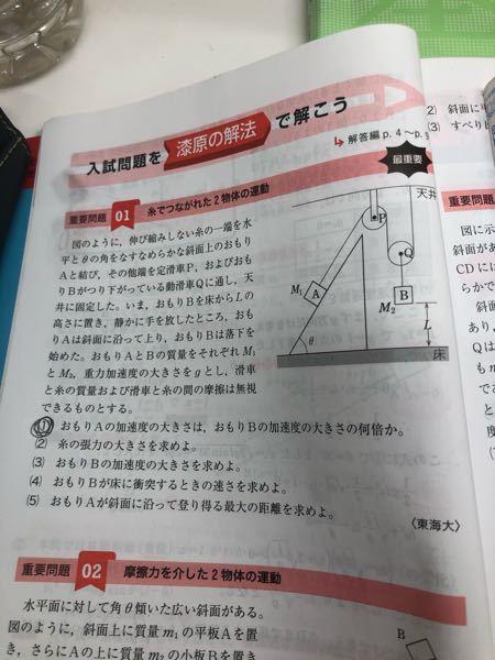 問題1の(1)って運動方程式使って解けますか?