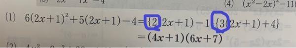 かけて6、足して5になるになるから2と3なんですか? まるで囲んである2と3の数字のことです!