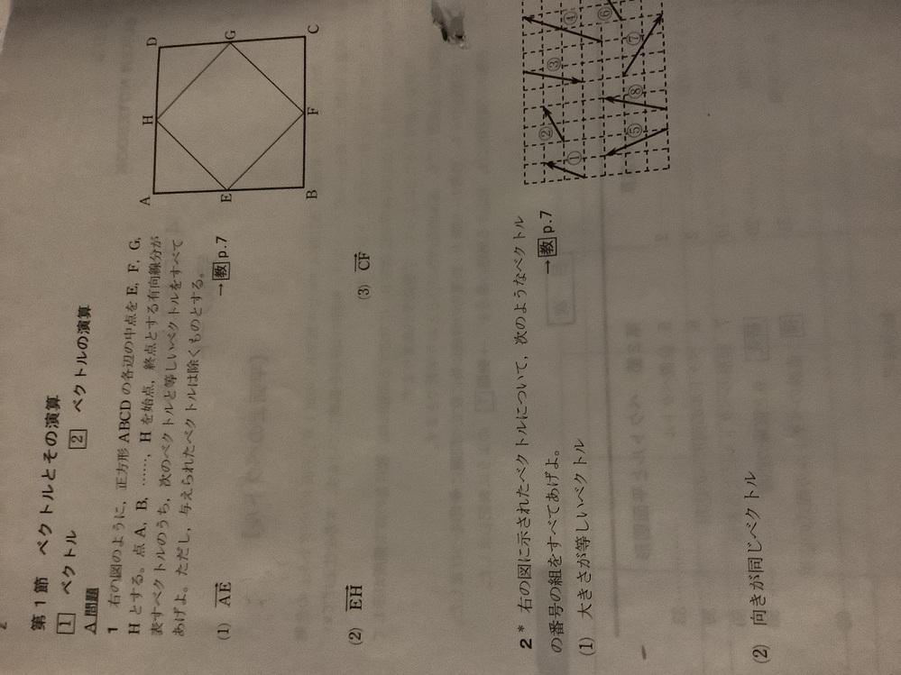 1の(1)なのですが 答えに1/2HFベクトルは含まないのですか? 有効線分とベクトルの違いを調べたところ始点と終点を区別するのが 有効線分とあるのでなりたっていると思うのですが
