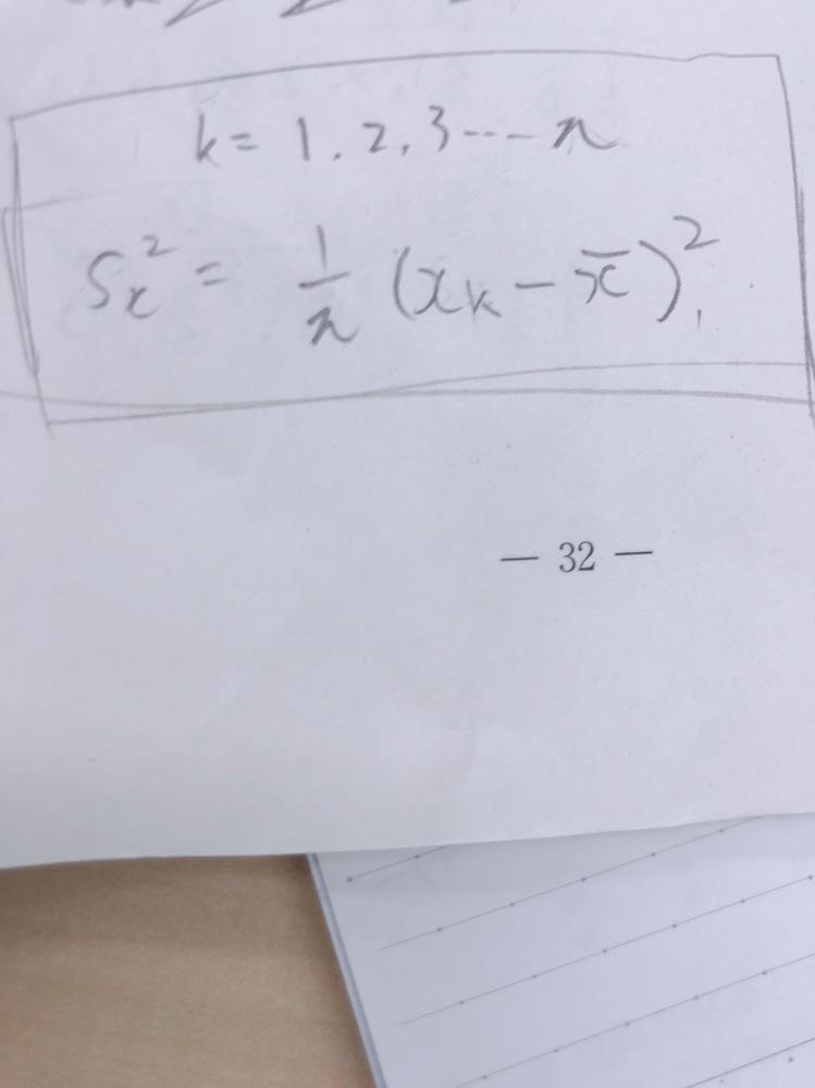 分散についてです。 一般に、この式は成り立ってますか?