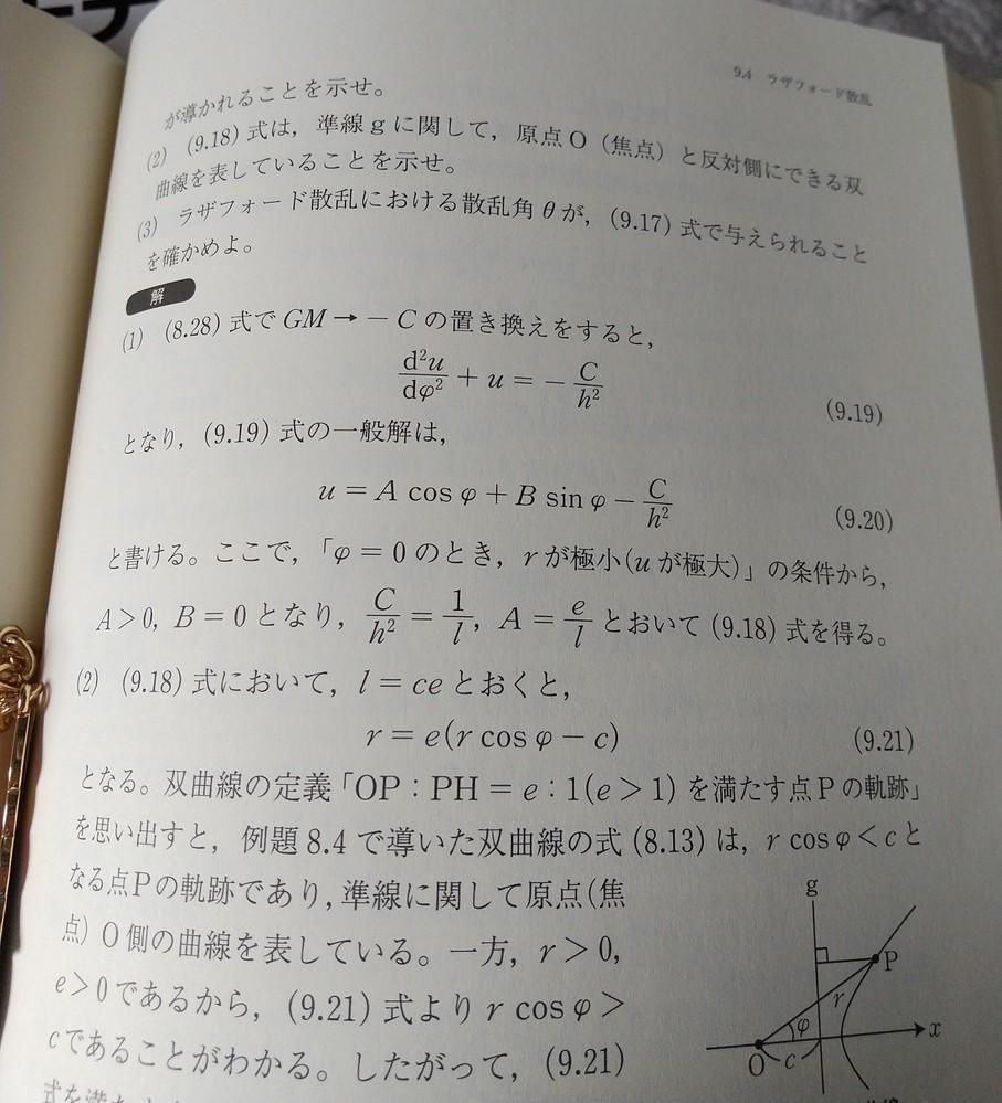 大学数学について。 写真の(9.19)から(9.20)になる過程を教えてください。 置換積分ならなにを置換するのかも教えてください。