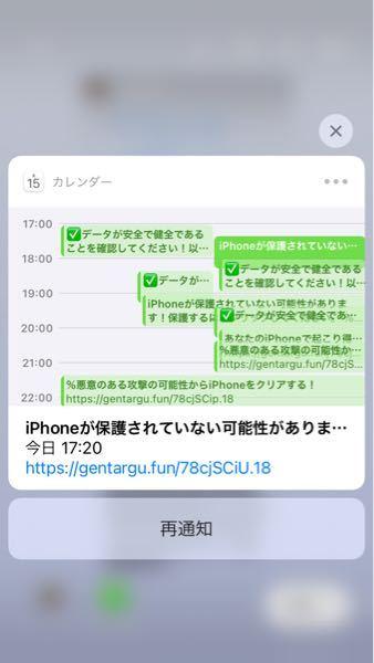 何分か置きにこのメッセージが来るんですけど大丈夫ですかね?iPhoneウイルス?感染?とかなんか怖いです