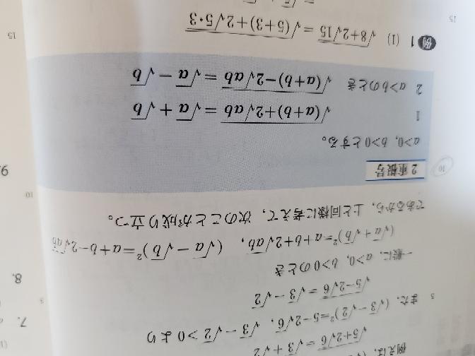 ( √ a+ √ b)²=a+b+2 √ abから √ a+ √ b= √ (a+b)+2 √ abになってますが、 √ a+ √ b= ± √ (a+b)+2 √ abにはならないのですか?