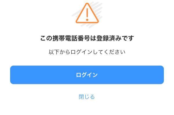 PayPayのアプリをダウンロードしようと思って 初めてなので新規登録しようとしたら このように登録済みになっているんですが 大丈夫なんですかね?これ。。。