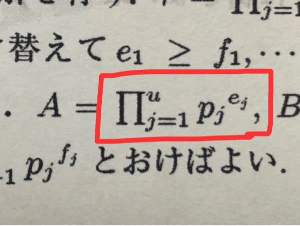これの読み方は「パイのj=1からu pjのej乗」であってますか? 数学