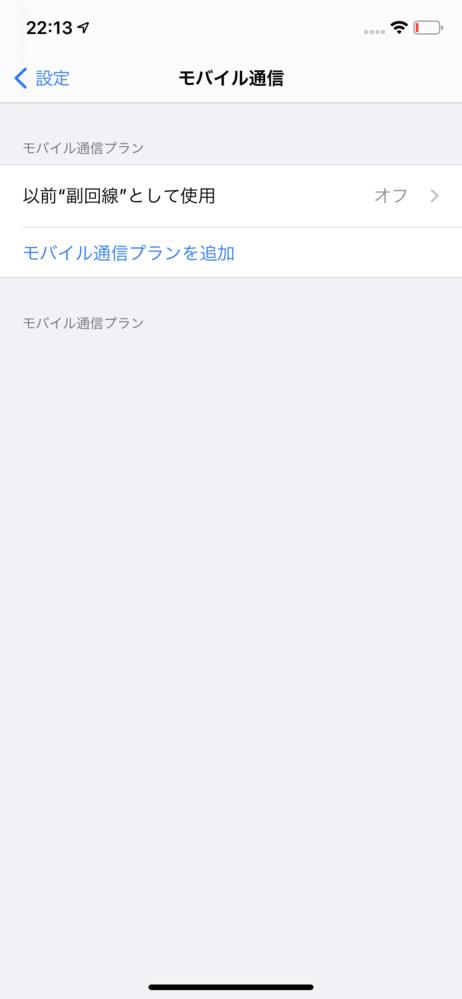 iPhone11にesimだけを入れて主回線として使う方法について iphone11 にLINEMOのesimだけを入れて主回線として使いたいのですが、 添付画像のように副回線としての利用となっているようです。 どのようにすれば主回線として利用できるようになるのか、詳しい方にご教示いただきたいです。 よろしくお願いいたします。