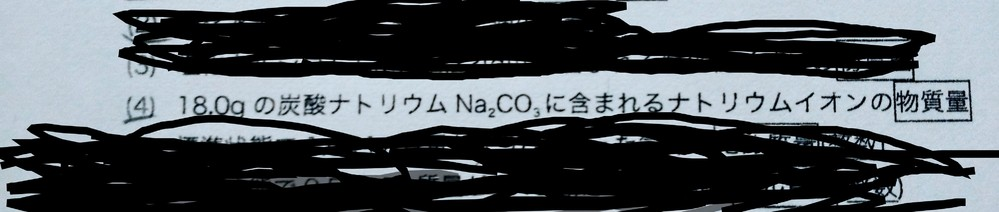 至急!! 高校化学の物質量に関する問題です! この(4)の問題の解き方と途中式を教えて下さい!お願いします!