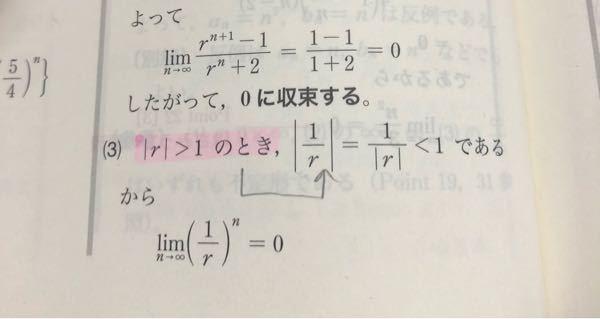 なぜ|r|>1のとき、|r分の1|=|r|分の1<1となるのですか? 教えてください!よろしくお願いします。