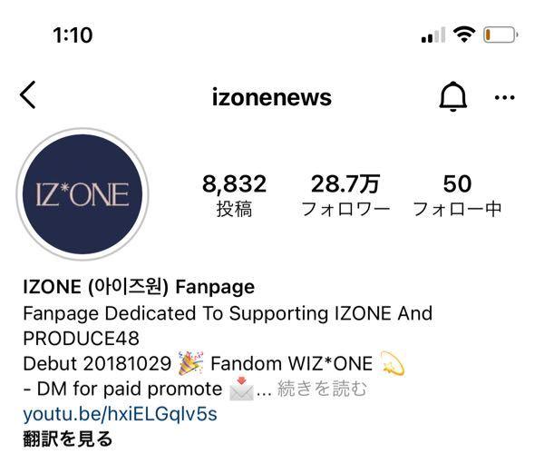 写真の、IZ*ONE fanpage とゆうインスタのアカウントがあると思うんですが、あれは誰が運営(?)しているんですか? officialの方はわかるんですが、fanpageの方は誰がやっているのか気になりました。 ちなみにこのアカウントに載ってる動画とか写真はどこから取ってきて掲載してるんですか?