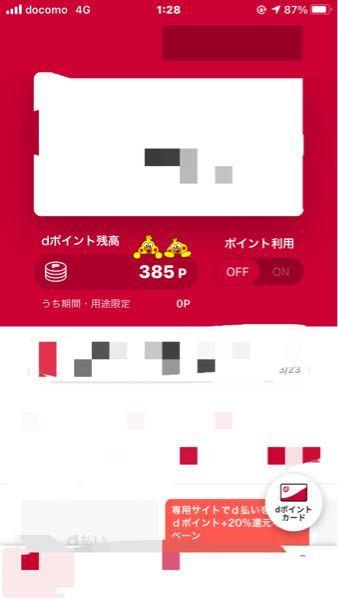 訳ありでd払いが今は使えませんが、dポイントは画面右下のモバイルdカードを提示すればdポイントはつかえますか?
