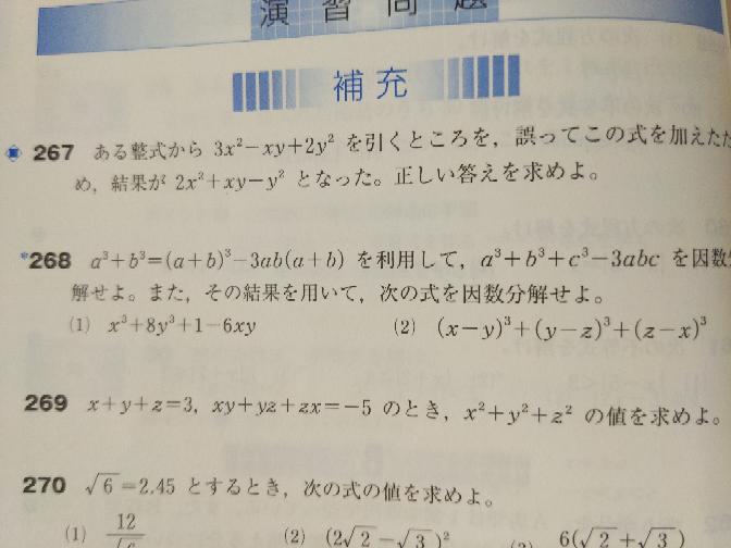 サクシード数1の268⑵がわかりません! 普通に因数分解したらできるのですが、「その結果」をどう用いたらいいのか分かりません! 後ろの解答を見ても、「(x-y)+(y-z)+(z-y)=0に着目する」と書いてあるだけで意味がわかりません