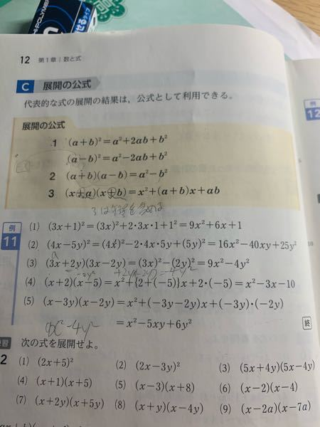 例11の(2)と(5)の問題が気がかりで仕方ありません。公式通りにどちらも行なっているのですがなぜ2番の方のbはマイナスを含めず計算しているのでしょう。(5)のa、bの部分はマイナスをふくめて計算していますよね?誰 か教えてください。そもそもaやbで表しているものは符号も含まれるのでしょうか。よくわかりません。お願いします。