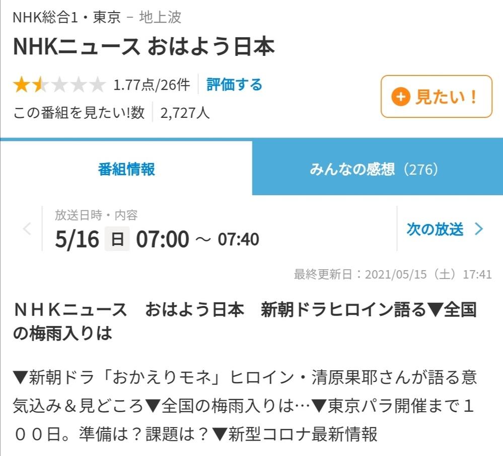 NHKのおはよう日本で自局の番宣をしていましたが、ニュースでやる様な事でしょうか・・・? ワイドショーではあるまいし。 民営化して総合はニュースチャンネルにして受信料タダか今の10分の1位、放送...