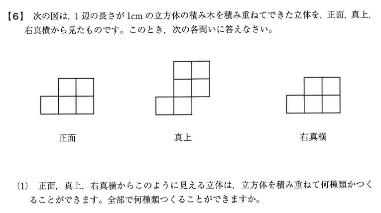 算数の問題です。 この問題ですが立体の1段目の形状がどうなるのかを場合分けして解く方法ってありますか? 手前の2個の立方体はどのような場合でも1段目にしか置けないのは分かっています。 正解は...