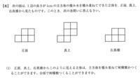 算数の問題です。  この問題ですが立体の1段目の形状がどうなるのかを場合分けして解く方法ってありますか? 手前の2個の立方体はどのような場合でも1段目にしか置けないのは分かっています。  正解は7種類だそうですがもっと多いのでは?と思っています。
