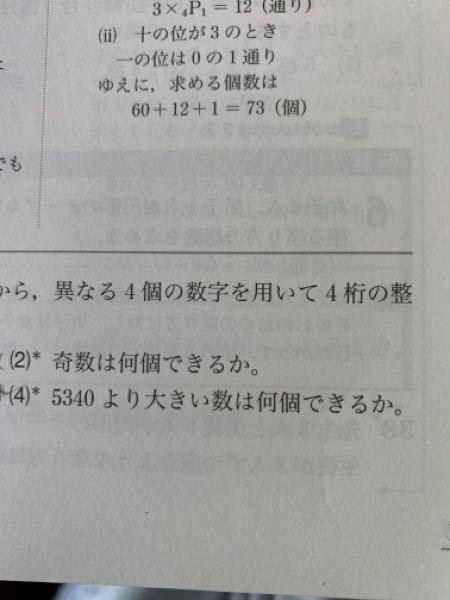 (4)の問題のわかりやすい解説をお願いします!答えは167(個)です。