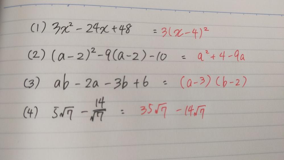大至急!!(明日テストなので) 中3の問題で 下の4つの問題の途中式を教えてください 解答よろしくお願いします