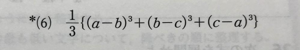 多項式の問題です。 画像問題は全て展開してから計算して良いのでしょうか? 工夫して解けるのであれば教えて欲しいです!