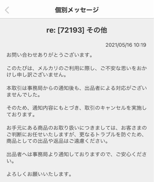 相手から発送通知がこない、返信こない為キャンセルした商品が昨日届きました。返金も運営側からされてます。 運営に問い合せたところ、このようなメッセージがおくられてきました。どうすればいいでしょうか?