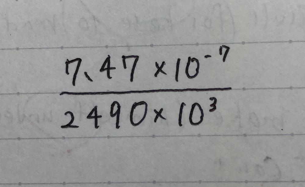このような式の時、 有効数字はどのように計算するのですか? 教えてもらえるとありがたいです。 よろしくお願いします。