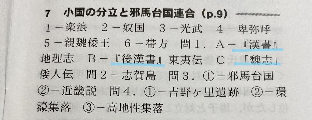 日本史Bの勉強をしているのですが、この「」『』の違いってなんですか?