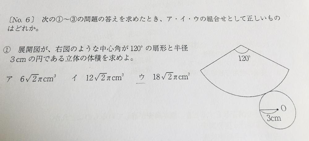 画像の問題について詳しい解き方を分かりやすく教えてください。 答えはウです。よろしくお願いします。