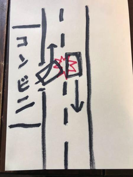 左直事故について教えてください。 本線道路を走っていますとマンションやコンビニ等、本線に入ってくる車両は日常です。 その場合、本線に入ろうとする車両がセンターラインを大きく超えて、直進車両にぶつかった場合、 1 直進車両と正面衝突 2 直進車両の腹に衝突 この場合の事故の割合をそれぞれ教えて下さい。