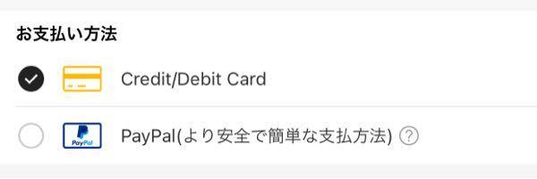バンドルカードでお支払いしたい時はどちらを選択したらいいですか?