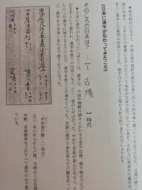 漢字が日本に伝わったのは何時代ですか? プリントには、「弥生時代に初めて日本人と漢字が出会った」、「日本に漢字が伝わったきた頃は古墳時代」という情報がありました。 感じが日本に伝わってきたのは弥生時代と古墳時代のどちらですか?テストで聞かれた場合どう答えればいいでしょうか。