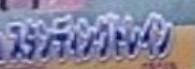 見えづらくてすいません この文字のフォント、また似たフォントをご存知ありませんか?