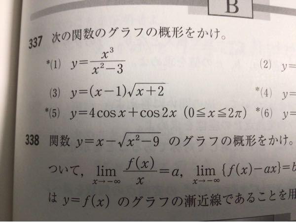 数3微分、クリアーの問題です。 画像の337の(1)の解き方をどなたか教えていただけませんか 活字の数式が苦手なので写真だと助かります…!