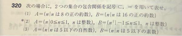高1数学の集合の問題です。 (2)の問題で、解答がA=Bでした。 わたしが出した途中式は A={0、1} B=-1²、0²、1²=1、0、1={0、1} なのですがこの方法であってますか…?? 間違えてたら解き方を教えてほしいですm(_ _)m
