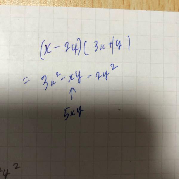 中学3年数学式の展開 どうすれば真ん中の項が 5xy になるのでしょうか。 学校で習った公式を使って計算をしています。