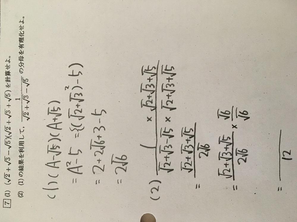 助けてください。至急お願いしますm(_ _)m (2)の分母の有理化が分かりません。この後どうすればいいのですか??回答よろしくお願いします。