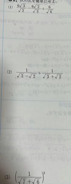 解き方を教えてください 高1数学です。