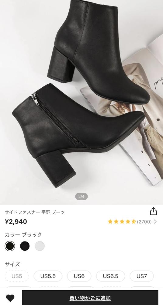 SHEINというアプリで靴を買おうとしているのですが、普段26〜26.5の靴を履いており幅は4Eくらいだと思います。 ブーツを買いたくて悩んでいるのですが、US8.5かUS10ならどちらがあいま...