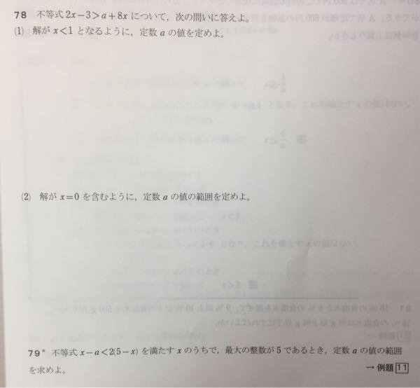 高校数学の問題です。 写真の三つの問題を宜しくお願いします