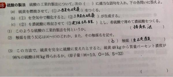 高3化学です。硫黄から硫酸に変える問題なのですがどうも理解出来ません。教えていただけないでしょうか。 (3)です。写真荒くてすいません