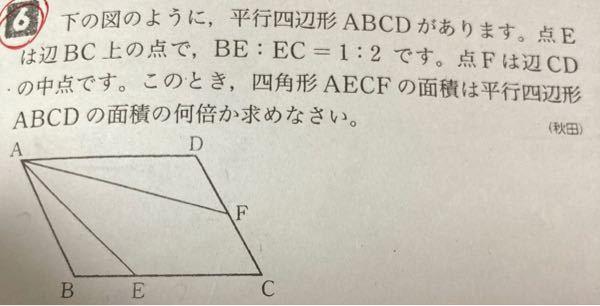 中学数学 画像の問題答えは7/12倍なのですが なぜこうなるのか分かりやすく教えてください!