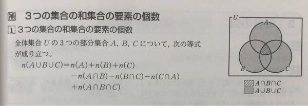 高校1年生 数A 場合の数と確率の問題についてです。 画像は4プロセスという問題集に載っていたものなのですが、なぜ式の最後にn(A∩B∩C)を足すのか分からないので、解説をお願いしたいです。