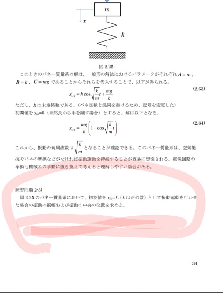 物理学、微分方程式、わかりません