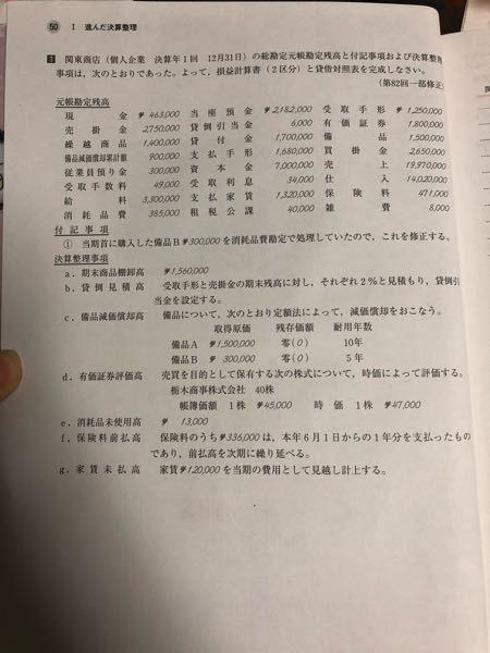 当機首に購入した備品B¥300.000を 消耗品費勘定で処理していたので、 これを修正する。 どう修正すれば良いですか?