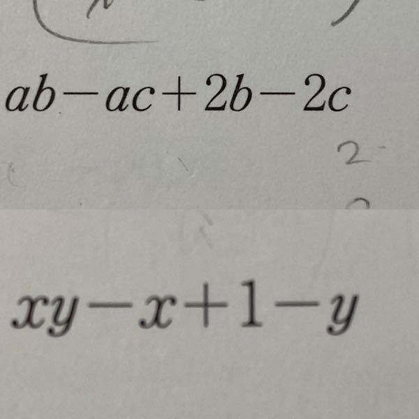 中学3年生、多項式の問題です。 こちらの2問、解き方がわかりません。 どなたか教えて下さい。宜しくお願いいたします。